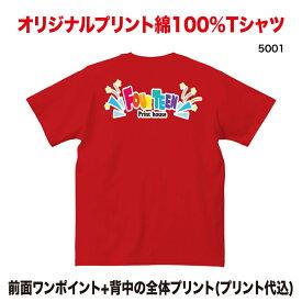オリジナルTシャツ United Athle 綿100% 5.6オンスTシャツ 5001 前面ワンポイント+背中全体