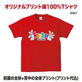 オリジナルTシャツ United Athle 綿100% 5.6オンスTシャツ 5001 前面全体+背中全体