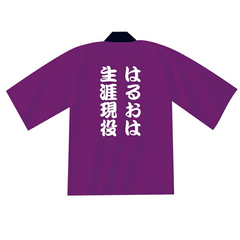 古希祝い名前入りハッピ ○○は生涯現役デザイン 8888