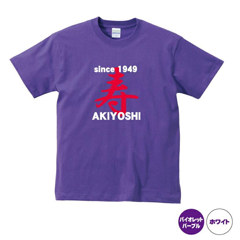 古希名入れTシャツ 寿デザイン 5001