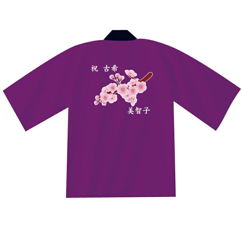 古希祝い名前入りハッピ 祝桜デザイン 8888