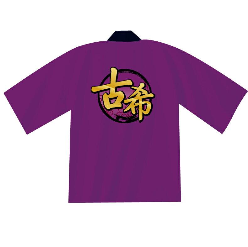 古希祝い名前入りハッピ ゴールド古希デザイン 8888