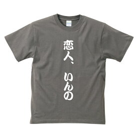 おもしろTシャツ 関西弁 大阪人 恋人、いんの大阪弁Tシャツメンズレディースキッズベビー