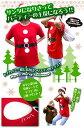 もこもこボタン付き!なりきりサンタクロースTシャツハッピークリスマスTシャツメンズレディースキッズベビー