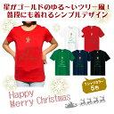 シンプルツリーTシャツクリスマスTシャツメンズレディースキッズベビー