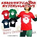 ふわふわおひげパターン ヒゲメガネTシャツクリスマスTシャツメンズレディースキッズベビー
