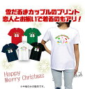 雪だるまカップルTシャツクリスマスTシャツメンズレディースキッズベビー