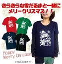 きらきら雪だるまTシャツクリスマスTシャツメンズレディースキッズベビー