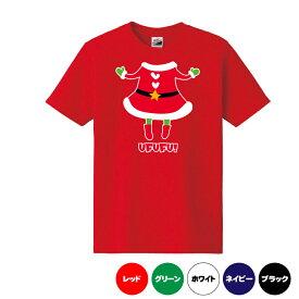 着るだけで私はサンタガール!UFUFU!TシャツクリスマスTシャツメンズレディースキッズベビー
