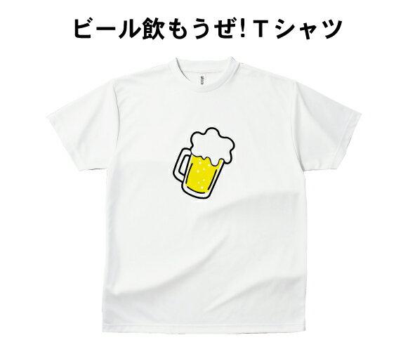 夏Tシャツ ビール飲もうぜ!Tシャツ ドライTシャツ キッズレディースメンズ【半袖】【大きいサイズ】【UVカット】【父の日】【5,000円(税抜)以上で送料無料】
