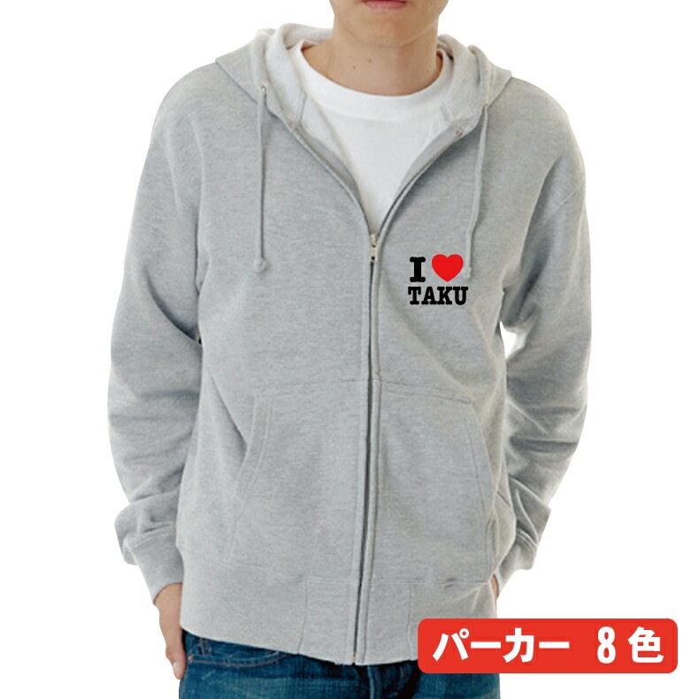 名入れ I LOVE パーカーワンポイント(アイラブ)名前入りパーカー ハート 5213