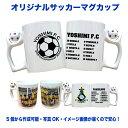 オリジナルサッカーマグカップ ご注文は5個以上からです サッカークラブ 卒団記念 卒部記念 オリジナルマグカップ オ…