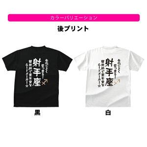 この商品のイメージ(Tシャツカラー:黒)