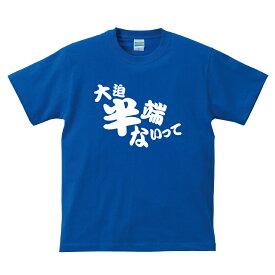 1687223b34 大迫半端ないってTシャツおもしろTシャツメンズレディースキッズベビー 半袖 オリジナル