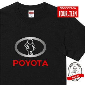 パロディ tシャツ おもしろ tシャツ ギフト プレゼント POYOTA(ポヨタ) Tシャツ メンズ レディース キッズ 半袖 綿100%