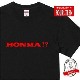 パロディ tシャツ おもしろ tシャツ HONMA!?(ホンマ) Tシャツ 人気 ギャグ しゃれ ネタ ジョーク ギフト プレゼント メンズ レディース キッズ 半袖 綿100%