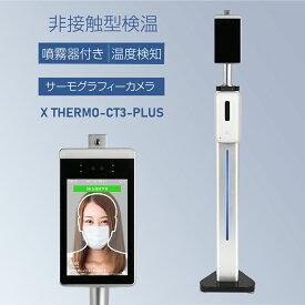 1年保証 非接触 温度検知器 自動消毒噴霧器付き サーモグラフィーカメラ AI顔認識温度検知カメラ 体表温度検知カメラ 温度検知 温度測定 瞬間測定 Ai音声アラーム通知 感染対策 X Thermo エクスサーモ xthermo-ct3-plus