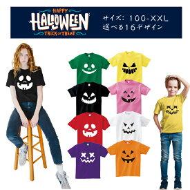 ハロウィン HALLOWEEN tシャツ コスプレ 衣装 子供 大人 男性 女性【選べる16柄 】【選べる8色】 仮装 コスプレ かぼちゃ パンプキン t085-h100