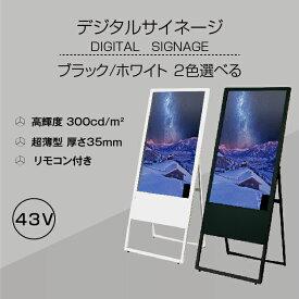 デジタルサイネージ 43型スタンド付 液晶ディスプレイ W587mm×H1522mm 超薄型 オフィス用品 看板 デジタル 電子看板 電飾看板 店舗看板 立て看板 サイネージディスプレイ A型スタンド tv-43-bk【代引不可】