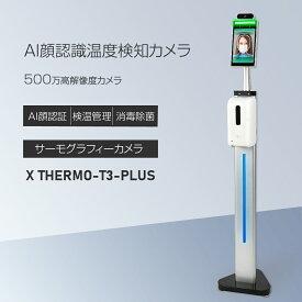 [ポイント3倍] 1000円クーポン有 エクスサーモ X Thermo AI顔認識温度検知カメラ AI温度センサー搭載 ai非接触顔認識温度検知 非接触型 顔認識検温スタンド 噴霧スタンド付き 入口対策 非接触 顔認識 マスク有無感知 自動測定 自動噴霧 xthermo-t3-plus