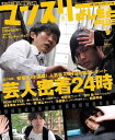 マンスリーよしもとPLUS(2012年9月号)