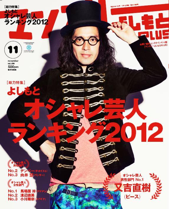 マンスリーよしもとPLUS(2012年11月号)