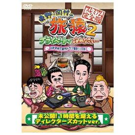 東野・岡村の旅猿2 山梨・甲州で海外ドラマ観まくりの旅 プレミアム完全版