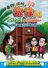 東野・岡村の旅猿14プライベートでごめんなさい…長崎・五島列島でインスタ映えの旅プレミアム完全版【予約】