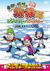 東野・岡村の旅猿15プライベートでごめんなさい…北海道・流氷ウォークの旅プレミアム完全版【予約】