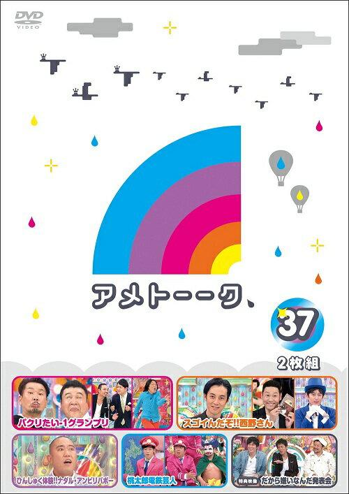 アメトーーク!DVD37≪特典付き≫