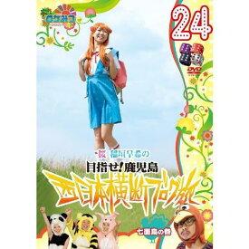 ロケみつ〜桜 稲垣早希の西日本横断ブログ旅24 七面鳥の巻