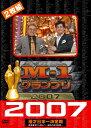 M-1グランプリ2007完全版 敗者復活から頂上(てっぺん)へ-波乱の完全記録-【SALE】