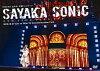 NMB48山本彩卒業コンサート「SAYAKASONIC〜さやか、ささやか、さよなら、さやか〜」(仮)[DVD]≪特典付き≫【予約】