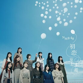 NMB48/初恋至上主義<通常盤Type-A>(CD+DVD)≪特典付き≫