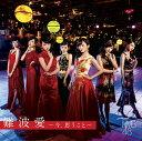 NMB48/難波愛〜今、思うこと〜<初回限定盤>Type-N[CD+DVD]≪特典付き≫