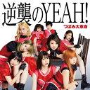 つぼみ大革命/逆襲のYEAH!(Type-A)(CD+DVD+ブックレット)