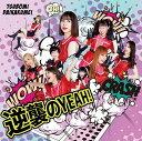 つぼみ大革命/逆襲のYEAH!(Type-B)(CD+DVD)