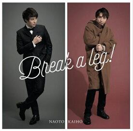 海宝直人/Break a leg!(通常盤)≪特典付≫【予約】
