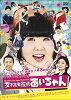 よしもと新喜劇映画女子高生探偵あいちゃん【予約】