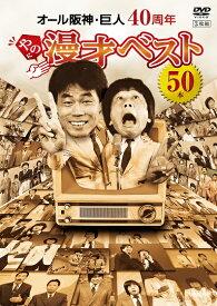 オール阪神・巨人 40周年やのに漫才ベスト50本