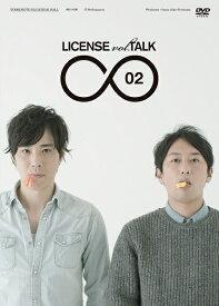 ライセンス/LICENSE vol.TALK∞02
