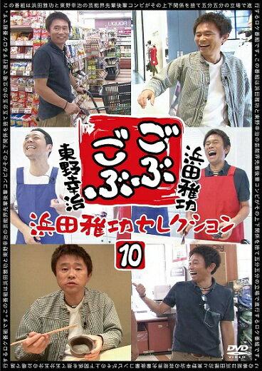 浜田雅功×東野幸治「ごぶごぶ」浜田雅功セレクション10