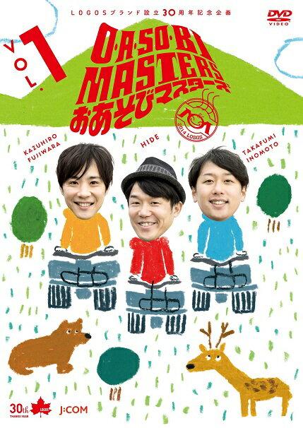 ヒデ×ライセンス「O・A・SO・BI MASTERS〜おあそびマスターズ〜Vol.1」