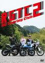 RGツーリングクラブ2【SALE】