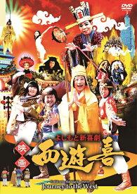 よしもと新喜劇 映画「西遊喜」【SALE】