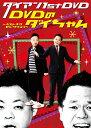 ダイアン 1st DVD「DVDのダイちゃん〜ベストネタセレクション〜」