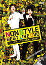 NON STYLE BEST LIVE DVD〜「コンビ水いらず」の裏側も大公開!〜