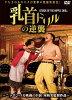 乳首ドリルの逆襲〜ATTACKOFTHENIPPLEDRILL〜【予約】