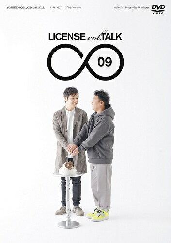 ライセンス/LICENSE vol.TALK ∞09≪よしもと限定特典付き≫