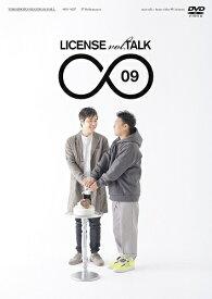 ライセンス/LICENSE vol.TALK ∞09